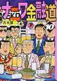 ナニワ金融道 10(青木雄二/著)