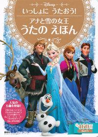 アナと雪の女王うたのえほん / いっしょにうたおう!