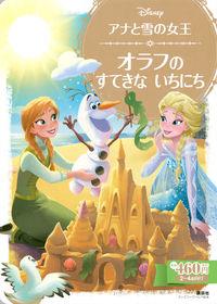 オラフのすてきないちにち / アナと雪の女王