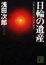 日輪の遺産(浅田次郎/著)