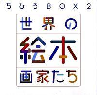 ちひろbox 2