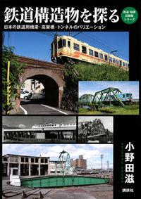 鉄道構造物を探る / 日本の鉄道用橋梁・高架橋・トンネルのバリエーション