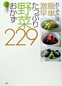 おくぞの流簡単激早たっぷり野菜おかず229