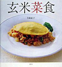 玄米菜食 / 肉、魚、卵なしで、体の中からきれいになる