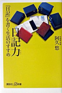 日記力『日記』を書く生活のすすめ