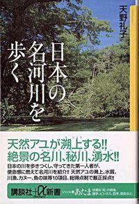 日本の名河川を歩く