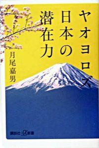 ヤオヨロズ日本の潜在力