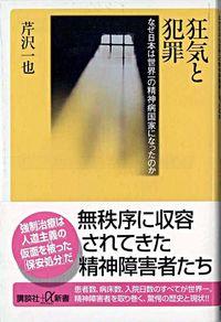 狂気と犯罪 / なぜ日本は世界一の精神病国家になったのか