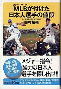 MLBが付けた日本人選手の値段