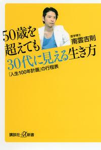 50歳を超えても30代に見える生き方 / 「人生100年計画」の行程表