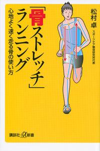 「骨ストレッチ」ランニング / 心地よく速く走る骨の使い方