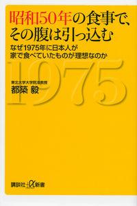 昭和50年の食事で、その腹は引っ込む / なぜ1975年に日本人が家で食べていたものが理想なのか