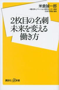 2枚目の名刺 未来を変える働き方(9784062728997)