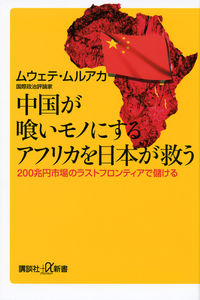 中国が喰いモノにするアフリカを日本が救う / 200兆円市場のラストフロンティアで儲ける