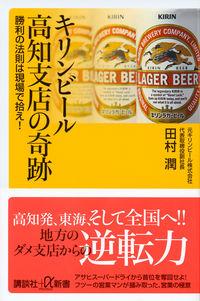 キリンビール高知支店の奇跡 / 勝利の法則は現場で拾え!