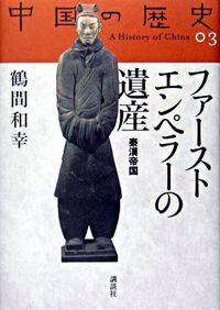 中国の歴史 03 ファ-ストエンペラ-の遺産
