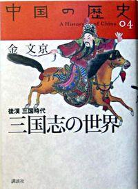 中国の歴史 04 三国志の世界