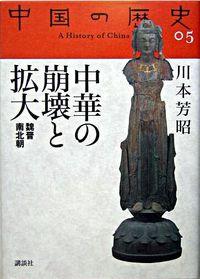 中国の歴史 05 中華の崩壊と拡大