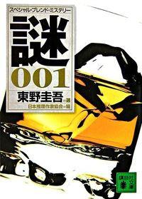 謎 001 / スペシャル・ブレンド・ミステリー