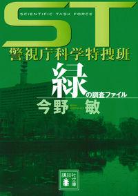 緑の調査ファイル / ST警視庁科学特捜班
