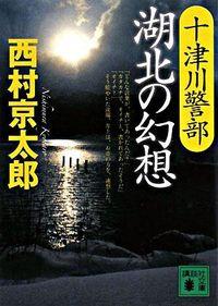 十津川警部湖北の幻想