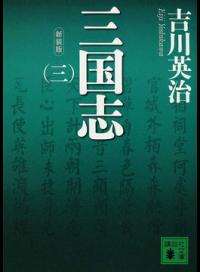 三国志 3 新装版