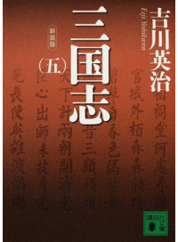 三国志 5 新装版