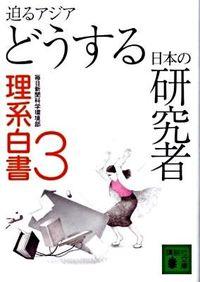 迫るアジアどうする日本の研究者 / 理系白書3