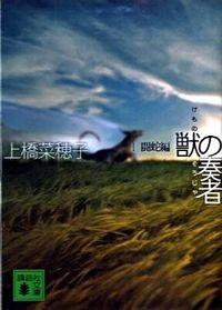 獣の奏者 1(闘蛇編)