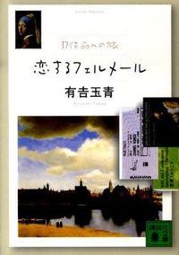恋するフェルメール / 37作品への旅