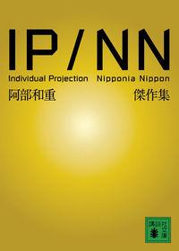 IP/NN 阿部和重傑作集 (講談社文庫)
