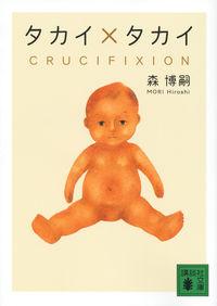 タカイ×タカイ / CRUCIFIXION