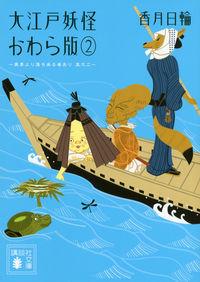大江戸妖怪かわら版 2