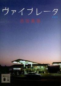 赤坂真理『ヴァイブレータ』表紙