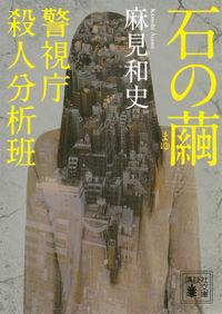 石の繭 / 警視庁殺人分析班