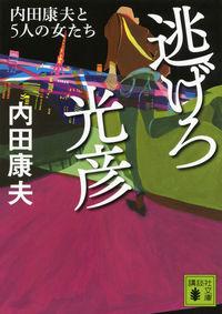 逃げろ光彦 / 内田康夫と5人の女たち
