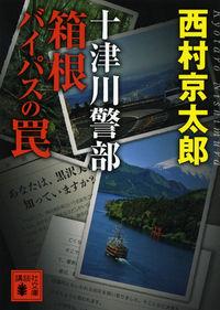 十津川警部箱根バイパスの罠