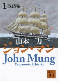 ジョン・マン 1(波涛編)