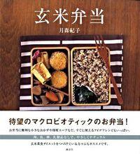 玄米弁当 (講談社のお料理BOOK)