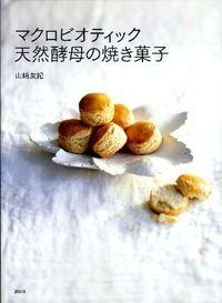 マクロビオティック天然酵母の焼き菓子