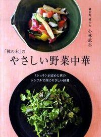 「桃の木」のやさしい野菜中華 ミシュランが認めた店のシンプルで体にやさしい86皿 講談社のお料理book