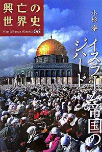 興亡の世界史 第06巻 イスラ-ム帝国のジハ-ド