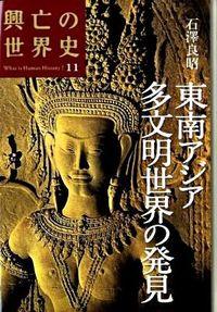 東南アジア多文明世界の発見 興亡の世界史 : what is human history? ; 11