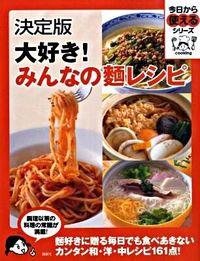 決定版 大好き!みんなの麺レシピ (今日から使えるシリーズ(実用))