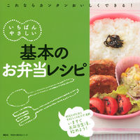 基本のお弁当レシピ いちばんやさしい (今日から使えるシリーズ(実用))