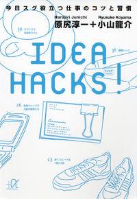 IDEA HACKS! / 今日スグ役立つ仕事のコツと習慣