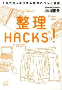 整理HACKS! / 1分でスッキリする整理のコツと習慣