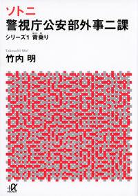 ソトニ警視庁公安部外事二課 シリーズ1