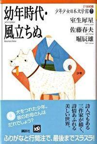 21世紀版少年少女日本文学館 7