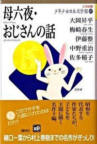 21世紀版少年少女日本文学館 17